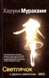 FIREFLY, BARN BURNING AND OTHER SHORT STORIES (HOTARU, NAYA WO YAKU, SONO TANO TANPEN)