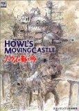 Portada de THE ART OF HOWL'S MOVING CASTLE (IMPORT JAPON)