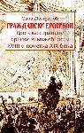 Portada de GRAZDANSKI EROTIKON : EROTSKE STRANICE SRPSKE KNJIZEVNOSTI XVIII I POCETKA XIX VEKA