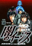 Portada de AEGIS 12 OF DARKNESS (YOUNG SUNDAY COMICS) (2003) ISBN: 4091530222 [JAPANESE IMPORT]
