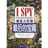 Portada de I SPY TREASURE HUNT (CHINESE EDITION) BY MEI WO ER TE ·WEI KE (2010) PAPERBACK
