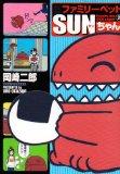 Portada de FAMILY PET SUN-CHAN! 2 (2) BIG COMICS (2006) ISBN: 4091803288 [JAPANESE IMPORT]
