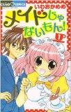 Portada de ! 1 MON NOT A MAID (CHAO FLOWER COMICS) (2009) ISBN: 4091326447 [JAPANESE IMPORT]