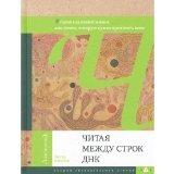 Portada de DER ZWEITE CODE / CHITAYA MEZHDU STROK DNK (IN RUSSIAN)