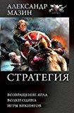 Portada de STRATEGIIA: VOZVRASCHENIE IARLA. VOLKI ODINA. IGRY VIKINGOV( IN RUSSIAN)