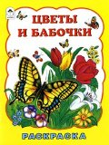 Portada de TSVETY I BABOCHKI. RASKRASKA