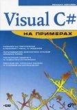 Portada de VISUAL C# NA PRIMERAH (+ CD)