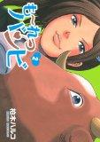 Portada de ALSO ~ SORCERER BAMBI (2) (YOUNG MAGAZINE COMICS) (2010) ISBN: 4063618692 [JAPANESE IMPORT]