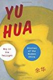 Portada de BOY IN THE TWILIGHT: STORIES OF THE HIDDEN CHINA BY YU HUA (2014-01-21)