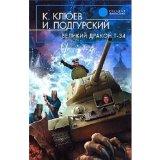 Portada de VELIKIY DRAKON T-34