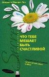 Portada de DO L HAVE TO GIVE UP ME TO BE LOVED BY YOU? / CHTO TEBE MESHAET BYT SCHASTLIVOY. 37 PSIHOLOGICHESKIH PRIVIVOK, KOTORYE IZBAVYAT TEBYA OT PROBLEM (IN RUSSIAN)