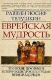 Portada de JEWISH WISDOM: ETHICAL, SPIRITUAL, AND HISTORICAL LESSONS FROM THE GREAT WORKS AND THINKERS / EVREYSKAYA MUDROST. ETICHESKIE, DUHOVNYE I ISTORICHESKIE UROKI PO TRUDAM VELIKIH MUDRETSOV (IN RUSSIAN)