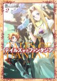 Portada de TALES OF PHANTASIA (2) (KADOKAWA COMICS ACE 191-6) (2010) ISBN: 4047153834 [JAPANESE IMPORT]
