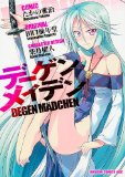 Portada de THE (4-1-1 WAS DRAGON AGE COMICS) DAY GEN MAIDEN (2013) ISBN: 4047128848 [JAPANESE IMPORT]