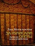 Portada de ZA KULISAMI OPERY. ZAPISKI KONTSERTMEYSTERA (+ DVD)