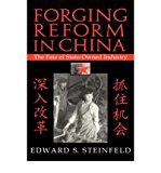 Portada de [(FORGING REFORM IN CHINA: THE FATE OF STATE-OWNED INDUSTRY )] [AUTHOR: EDWARD S. STEINFELD] [JUN-2008]