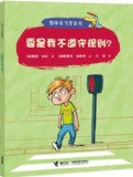 Portada de WHAT IF I BREAK THE RULES? (CHINESE EDITION) BY LA BEI (2012) PAPERBACK