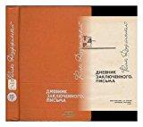 Portada de DNEVNIK ZAKLYUCHENNOGO : PIS'MA [DIARY OF A PRISONER : LETTERS. LANGUAGE: RUSSIAN]
