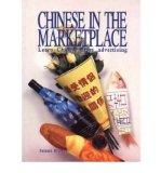 Portada de [( CHINESE IN THE MARKET PLACE: LEARN CHINESE FROM ADVERTISING * * )] [BY: SEMMI BROWN] [DEC-1996]