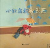 Portada de LITTLE RED BIRD AND WATCHMAKER BEAUTIFUL READING PICTURE BOOK SERIES (CHINESE EDITION) BY KA TA LIN NA GE LUO SI MAN HENG SAI (2010) PAPERBACK