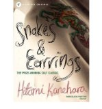Portada de [(SNAKES AND EARRINGS)] [AUTHOR: HITOMI KANEHARA] PUBLISHED ON (JUNE, 2005)